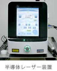 半導体レーザー装置